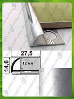 Наружный алюминиевый угол для плитки до 12 мм  L-2,7м. НАП 12 Полированный