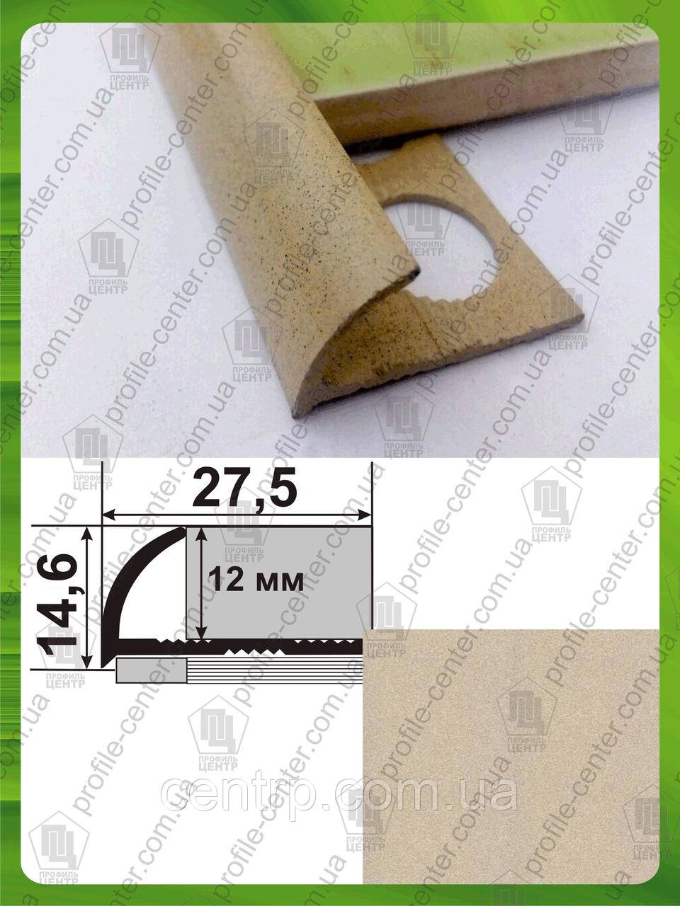 Наружный алюминиевый угол для плитки до 12 мм  L-2,7м. НАП 12 Песок (краш)