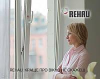 Изготовление металлопластиковых окон и дверей Рехау