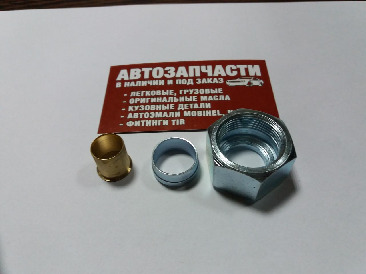Ремкомплект трубки пластиковой Д18 М26х1.5