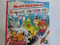 Ирис Многоразовая водная раскраска Книга 2, фото 1
