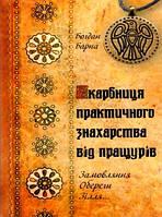 """Барна скарбниця практичного знахарства від пращурів книга   """"лотос"""""""
