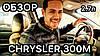 Обзор Chrysler 300M. Отзывы от владельца Крайслер 300 М