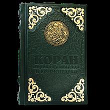Коран в кожаном переплете украшен художественным литьем и тиснением с переводом смыслов и комментариями