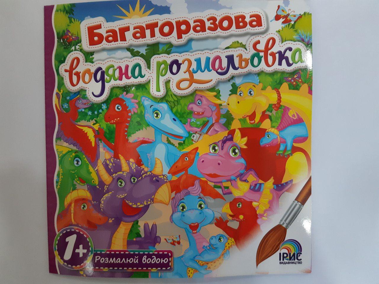 Ирис Многоразовая водная раскраска Книга 5: продажа, цена ...