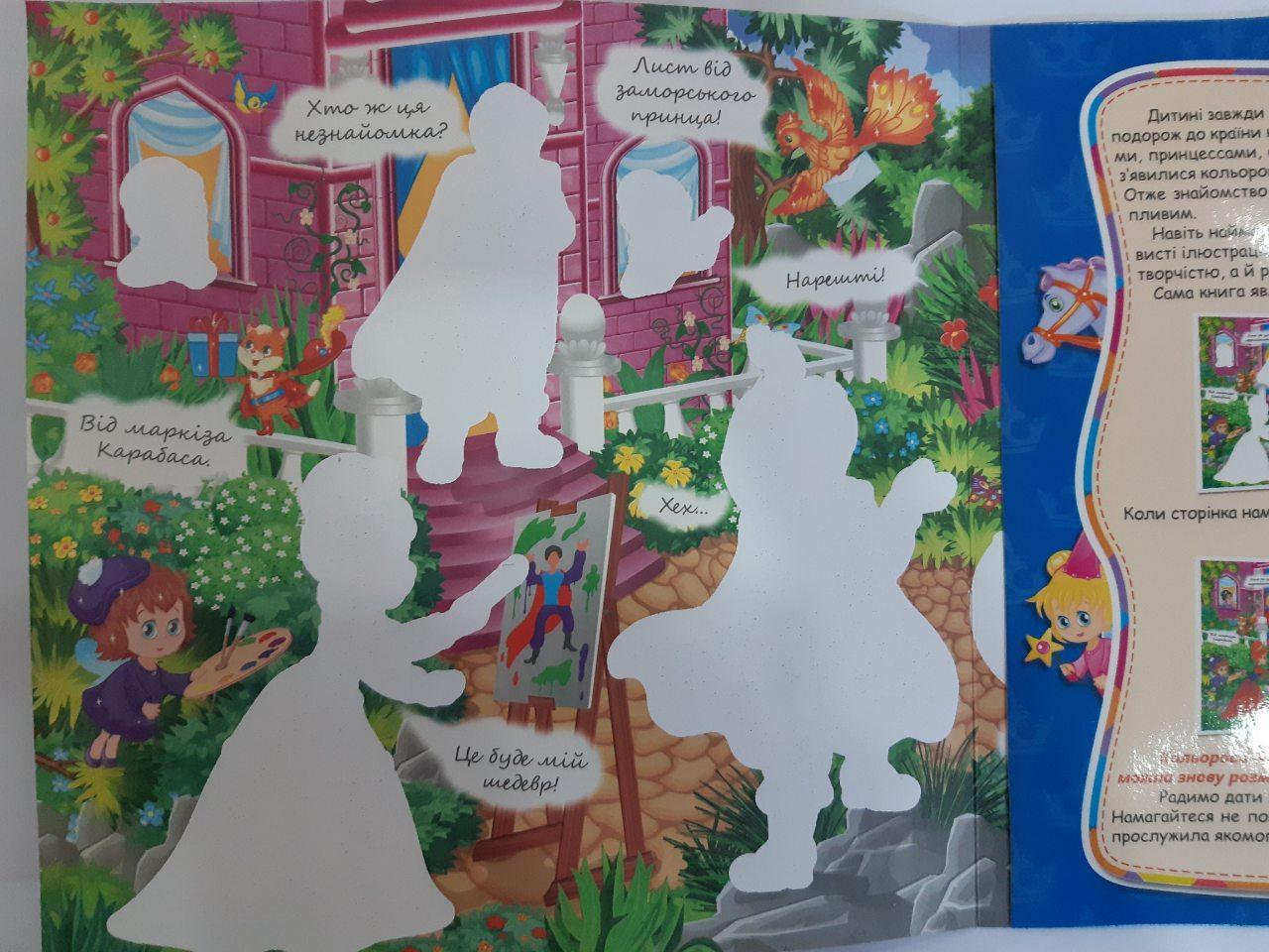 Ирис Многоразовая водная раскраска Книга 7: продажа, цена ...