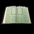 Коран великий російською мовою в шкіряній палітурці прикрашений тисненням і литтям, фото 3