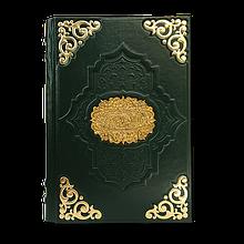 Коран великий російською мовою в шкіряній палітурці прикрашений тисненням і литтям