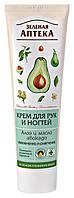 Крем для рук и ногтей Зеленая Аптека Алоэ и масло Авокадо Увлажнение и Смягчение - 100 мл.