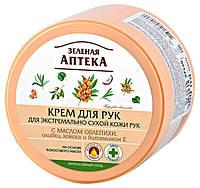 Крем для рук Зеленая Аптека Для экстремально сухой кожи рук с маслом Облепихи - 300 мл.