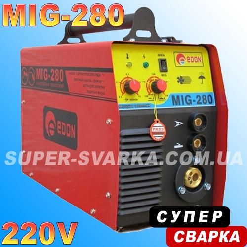 Edom MIG 280 сварочный полуавтомат