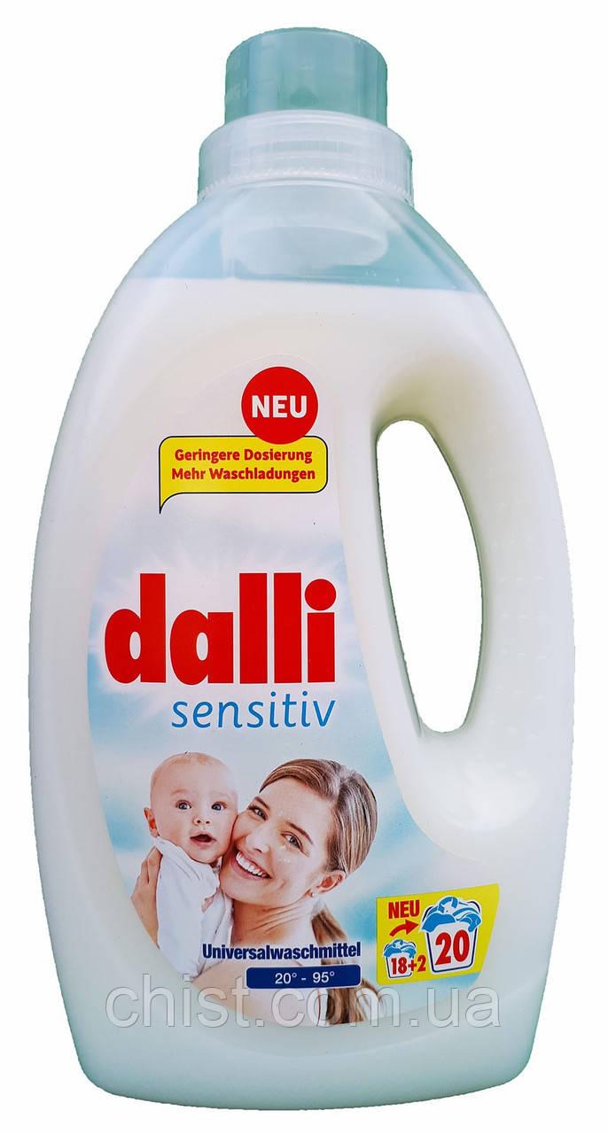 Dalli гель (1,1 л.-20 ст) Sensitive