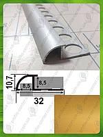 Угол для плитки наезжающий ОАП L-2.5 м. Золото (анод)