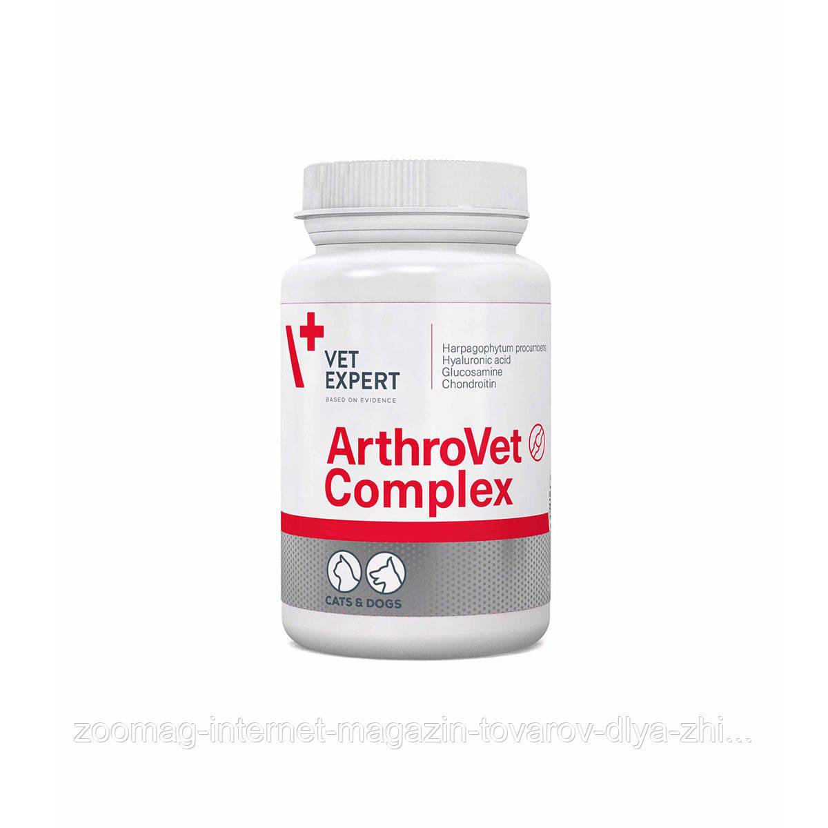 """Таблетки для суглобів і зв'язок """"Артровет Комплекс"""" для собак і кішок 60табл., VetExpert™"""