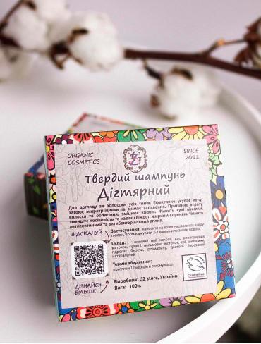 "Твердый шампунь ""Дегтярный ""20 грамм"