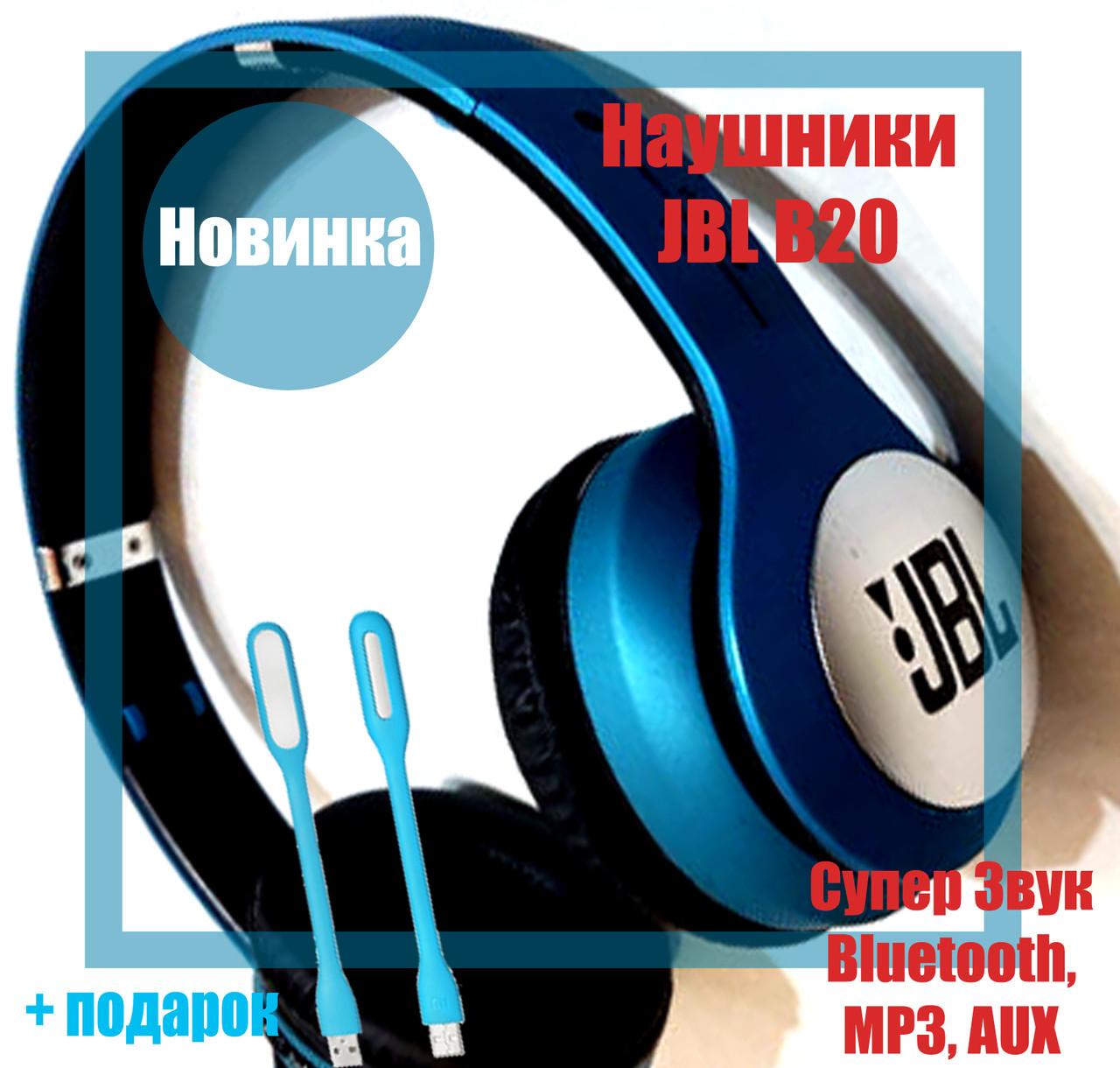 Наушники JBL В20 Wireless Bluetooth + MP3 + FM радио (чистый звук) QualittiReplica