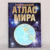 Универсальный атлас мира, Ю.Н.Голубчиков, С.Ю.Шокарев
