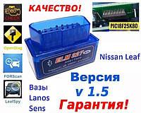 Автосканер диагностика ELM 327 V1.5 OBD2 mini PIC18F25K80 Bluetooth ДВУХПАЛАТНЫЙ PRO