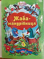 """Септима ДК А-4 тв. пер.: """"Жаба мандрівниця"""", фото 1"""