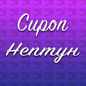 Сироп-Атрактанти Нептун