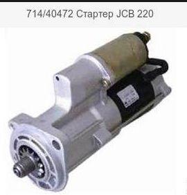 Стартер JCB 220, 714/40472