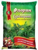 Флорин субстрат для декоративных лиственных растений 7л