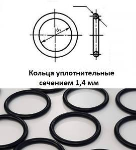 Кольца уплотнительные сечением 1,4 мм