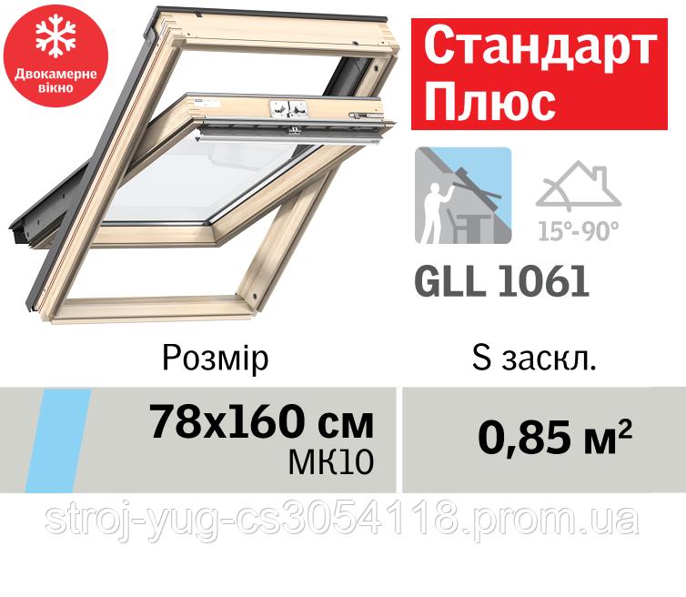 Мансардное окно VELUX Стандарт Плюс GLL 1061, ручка сверху, дерево/лак, 2-камерный, 78х160