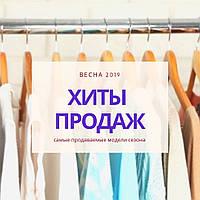 """Хиты сезона """"Весна 2019"""""""