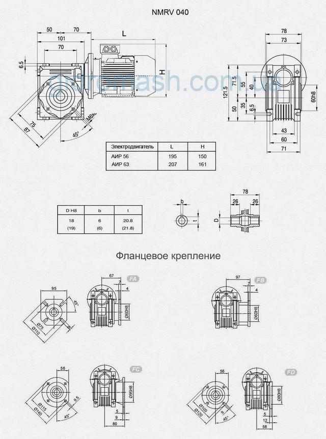 Присоединительные размеры NMRV-040