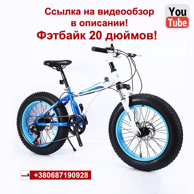 Подростковый велосипед 20 дюймов фетбайк синий с белым