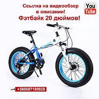 Новинка 2019 года. Подростковый велосипед 20 дюймов фетбайк синий с белым