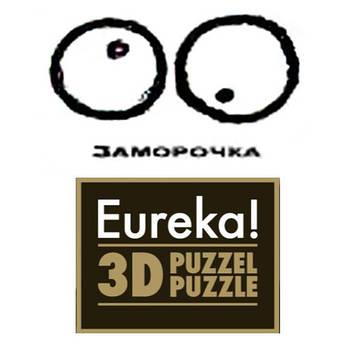 Деревянные головоломки Заморочка - Eureka