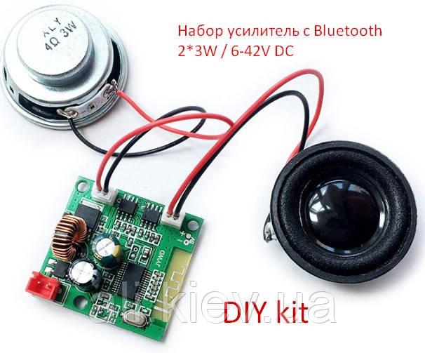 Усилитель звука 2*3Вт с блютус модулем и двумя динамиками. Набор сделай сам DIY