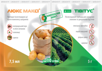 Инсектицид Люкс Макси 7.5 мл + Тивитус 5 г, Ukravit