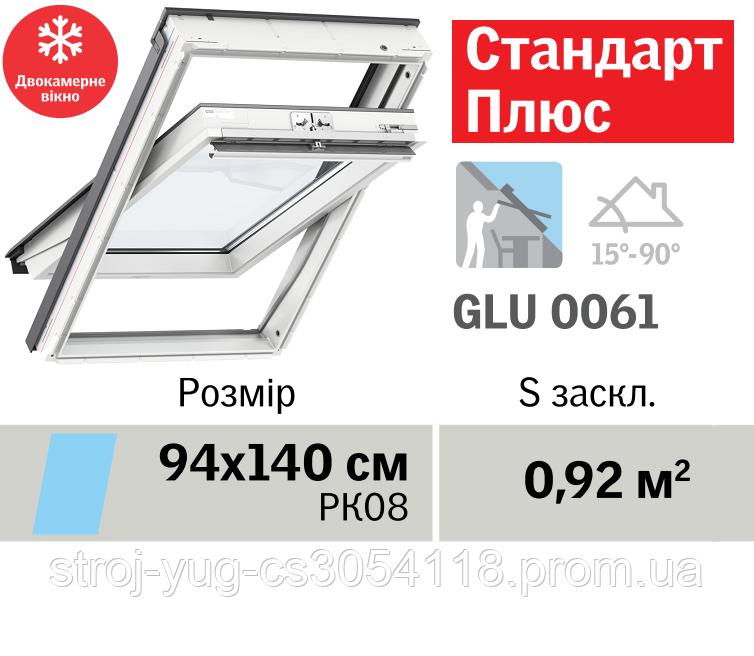 Мансардное влагостойкое окно VELUX Стандарт Плюс GLU 0061, ручка сверху,дерево/полиуретан,2-х камерный, 94х140