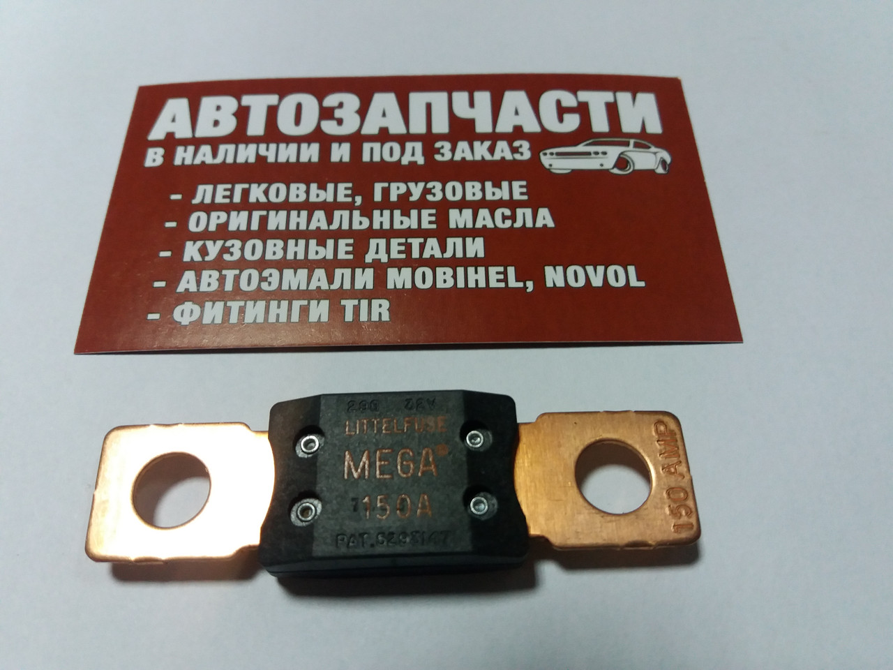 Предохранитель MIDI 150A MEGA