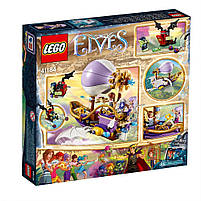 Lego Elves Погоня за амулетом 41184, фото 2