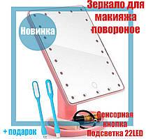 Зеркало для макияжа с LED подсветкой 22 led, поворотное с подставкой, Розовое