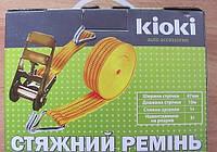 Ремень стяжной KIOKI ST-213/CF-61