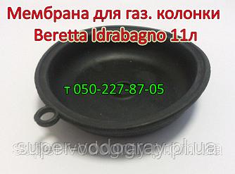 Мембрана для газовой колонки Beretta Idrabagno 11 л