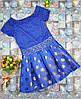 Детское летнее  платье Аврора р.110-128 электрик
