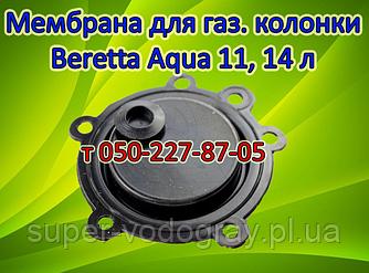 Мембрана для газовой колонки Beretta Aqua 11, 14 л