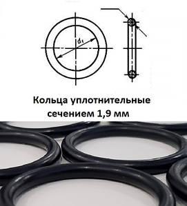Кольца уплотнительные сечением 1,9 мм