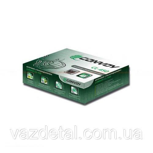 Модуль стеклодоводчика CONVOY CL-450