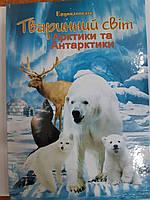 "Септима Енц. А-4 тв. пер.: ""Животные Артика"", фото 1"