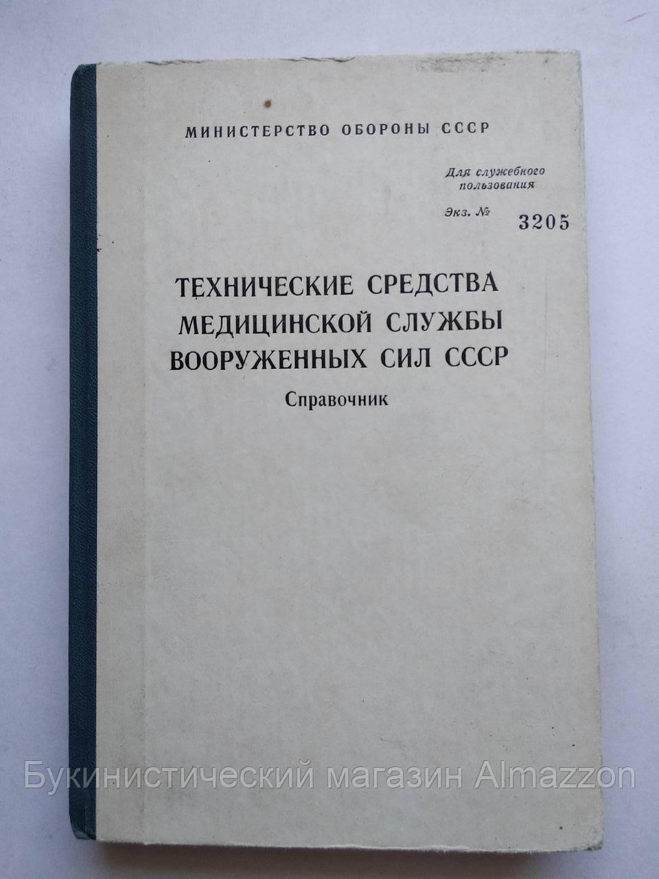 Технические средства медицинской службы Вооруженных Сил СССР Справочник