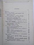 Технические средства медицинской службы Вооруженных Сил СССР Справочник, фото 3