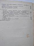 Технические средства медицинской службы Вооруженных Сил СССР Справочник, фото 4