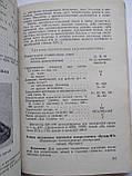 Технические средства медицинской службы Вооруженных Сил СССР Справочник, фото 5